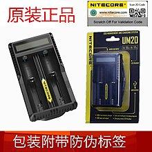 正品Nitecore奈特科爾UM20雙槽液晶充電器充電電池充電器 電量顯示18650/16340 14500鋰電池充電器