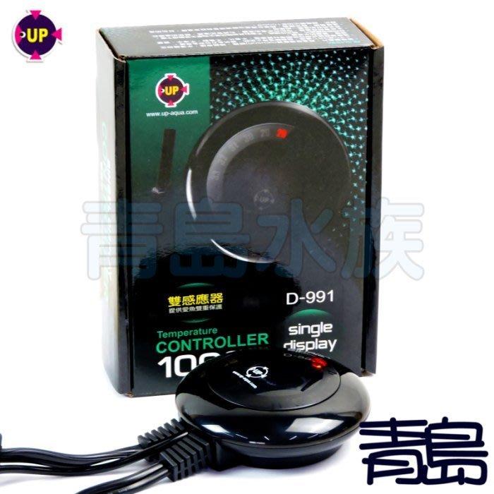 AA。。。青島水族。。。D-991台灣UP雅柏----1000W微電腦控溫器 加溫主機 雙感應 雙重保護==單顯示