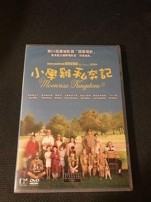 (全新未拆封)月昇冒險王國 小學雞私奔記 Moonrise Kingdom DVD(得利公司貨)