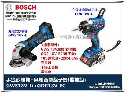 缺貨!!!停產!!! 博世 BOSCH 18V雙機組 GWS18V-Li + GDR18V-EC 砂輪機+衝擊起子機
