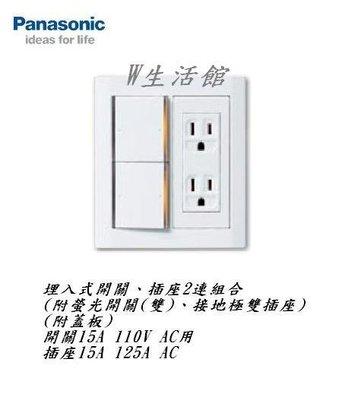 W生活館 台中 Panasonic 國際牌 星光系列 WTDFP4922K 二連式組合 螢光雙開關+接地雙插座附蓋板(白