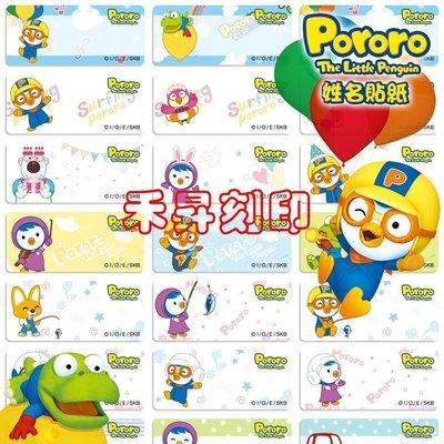 淘氣小企鵝 (寶路路 )韓國Pororo、姓名貼紙、另售Kitty、哆啦A夢、小小兵、笑笑羊、喜羊羊、薑餅人等正版貼紙