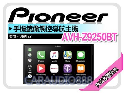 【提供七天鑑賞】PIONEER 先鋒【AVH-Z9250BT】WIFI 安卓/蘋果/CAR PLAY 無線連接 平行輸入