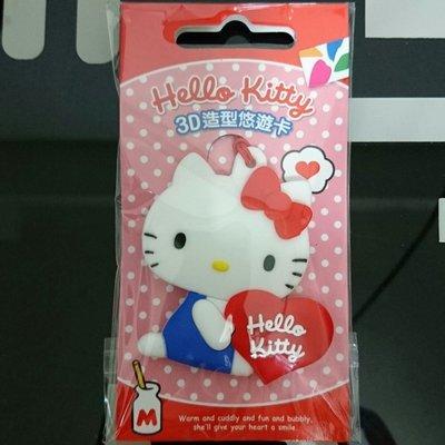 Hello Kitty 3D造型悠遊卡-love