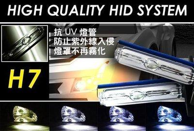 TG-鈦光 H7一般色HID燈管一年保固色差三個月保固 BMW.3系列.5系列.7系列!備有頂車機 調光機