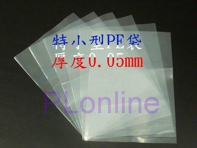 【保隆PLonline】7.5cm*10.5cm*0.05mm厚特小PE袋/PE 塑膠袋/塑膠袋/包裝袋/平口袋/醬料袋