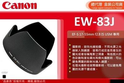 【晶豪泰 數位】CANON EW-83J 原廠 遮光罩 EF-S 17-55mm f2.8 IS USM 專用 EW83J 太陽罩