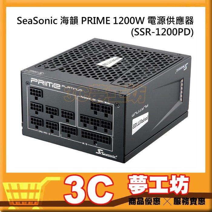 【3C夢工坊】SeaSonic 海韻 PRIME 1200W 電源供應器(SSR-1200PD)