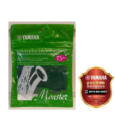 【樂閎樂器】YAMAHA MSTS2 次中音薩克斯風Tenor Sax 通條布 SWAB 具吸水內襯(日本製)