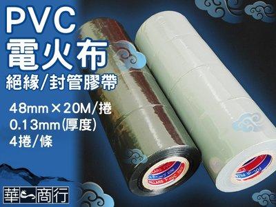 🐉華一商行🐉༄PVC膠帶 電器膠帶 48mm 黑色 灰色《含稅》電火布 大灰膠帶 風管膠帶