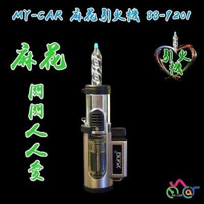 【閃閃惹人愛】MY-CAR 麻花引火機88-9201 水煙壺 煙具 水菸壺 煙球 燒鍋 鬼火管 鬼火機 噴槍