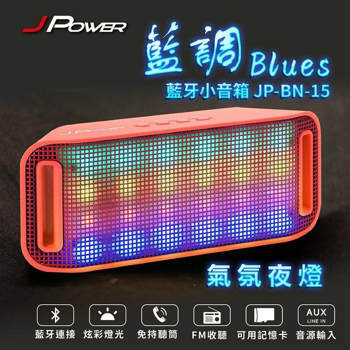 【須訂購】J-Power藍調 夜燈藍牙喇叭 無線藍牙配對接收-配對後重新開機自動連接-3色