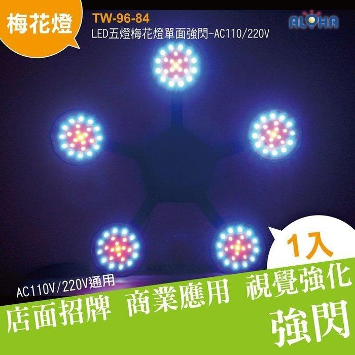 LED燈飾專賣店【TW-96-84】LED五燈梅花燈-單面-強閃  檳榔燈/警示燈/檳榔攤招牌/流星燈/聖誕燈
