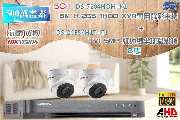 高雄監視器 海康 DS-7204HQHI-K1 1080P主機 + DS-2CE56H1T-IT1 紅外線半球攝影機*2