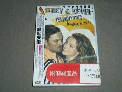 布蘭妮Britney&Kevin-混亂天堂Chaotic The DVD影音紀實DVD+CD限制級-全新未拆