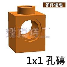 【飛揚特工】小顆粒 積木散件 SBK046 1x1 孔磚 科技磚 磚塊 側接孔磚(非LEGO,可與樂高相容)