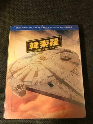 (全新未拆封)星際大戰外傳:韓索羅 3D+2D+BOUNS 三碟限量鐵盒版 藍光BD(得利公司貨)限量特價