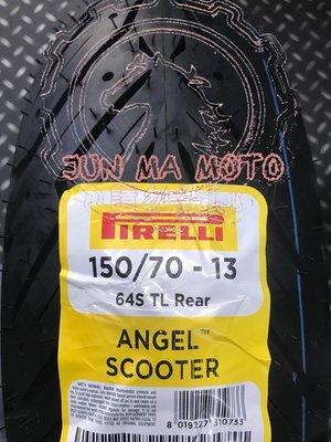 駿馬車業 限 FORCE S MAX 裝 倍耐力 ANGEL SCOOTER 天使胎 150/70-13 $3100含裝