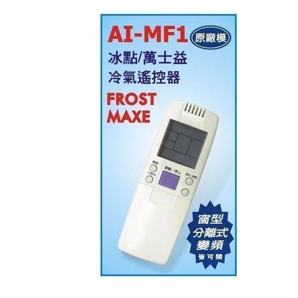 【野豬】全新 FROST 冰點 MAXE 萬士益 AR-MF1 ARMF1 35合一 專用冷氣遙控器 搖控器 中市可自取