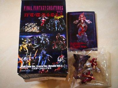 全新 太空戰士 最終幻想  final fantasy creatures VOL.4 36 TRANCE KUJA 彩色版 盒蛋
