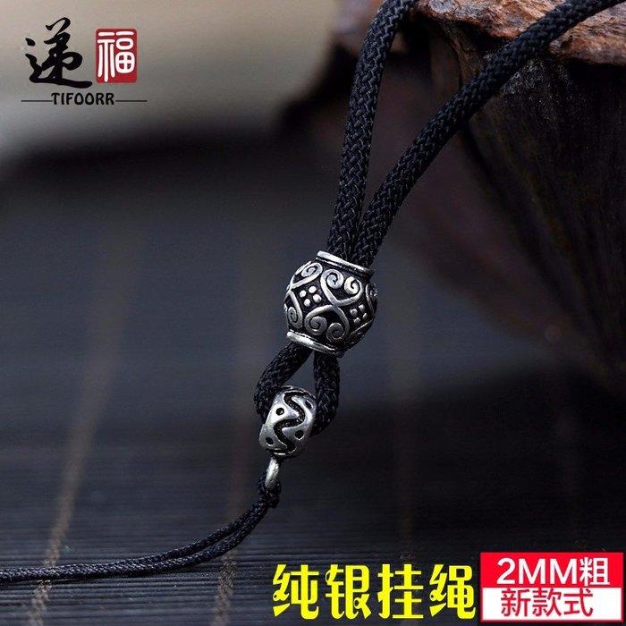 衣萊時尚-TIFOORR/遞福吊墜繩子 純銀掛件繩 掛繩項鏈繩純銀繩細款繩可調節