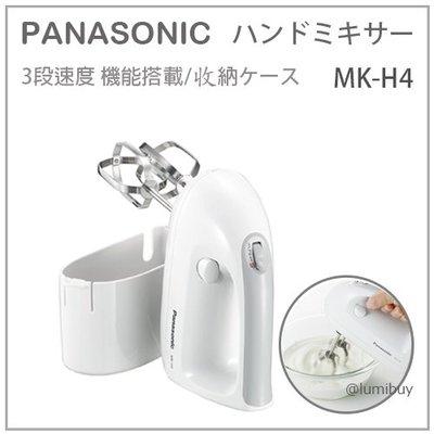 【現貨】日本 Panasonic 國際牌 三段速度 電動 攪拌器 打蛋器 蛋白 料理 蛋糕 烘焙 收納盒 白 MK-H4