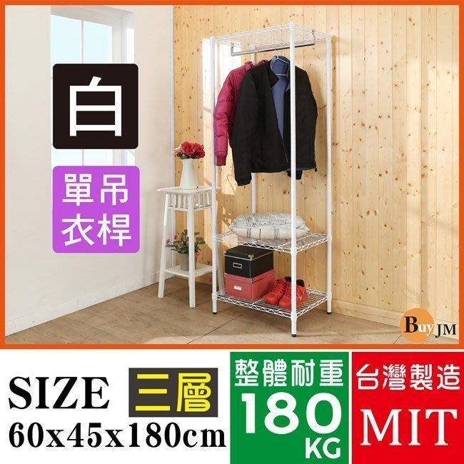 臥室 客廳【居家大師】I-DA-WA029WH 白烤漆60x45x180cm三層單桿衣櫥 置物架 收納櫃