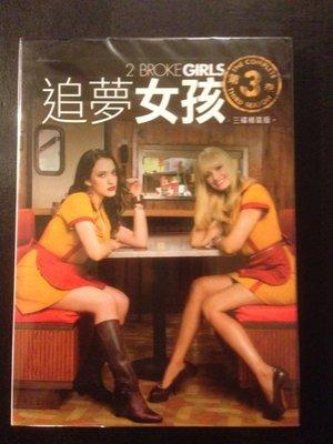 (全新未拆封)追夢女孩 2 Broke Girls 第三季 第3季 DVD(得利公司貨)限量特價