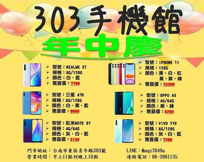 Samsung Galaxy A50 搭中華遠傳台哥大台灣之星亞太再送行動電源玻璃貼傳輸線方案請洽門市