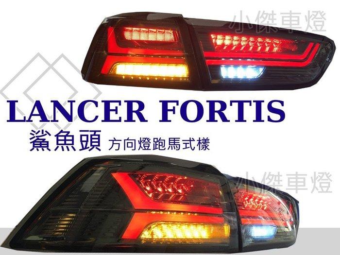 小傑車燈--全新 三菱 LANCER 鯊魚頭 FORTIS IO EVO 翼神 LED 燻黑 導光條 流水方向燈 尾燈