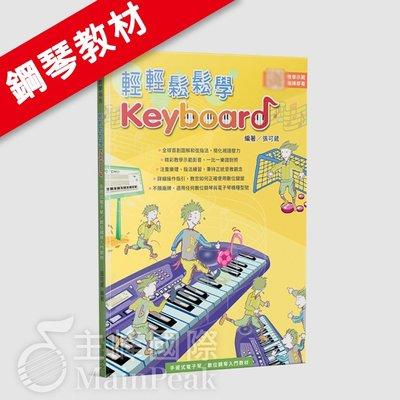 【恩心樂器批發】 全新 《輕輕鬆鬆學KEYBOARD》鋼琴譜 鋼琴教材 流行鋼琴譜 樂譜 鋼琴初階 附影音教學