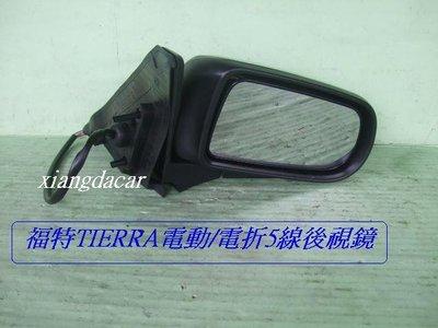 [重陽]福特TIERRA 1999-2007年電動/電折後視鏡[ 5線]MIT產品/左右都有貨