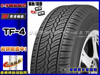 【小李輪胎】NAKANG 南港 FT4 205-70-15 235-75-15 特價促銷歡迎詢價