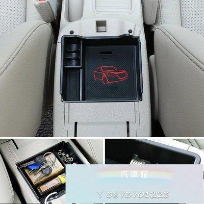 (72H寄出)NISSAN 日產 16-19款 TIIDA 改裝汽車中央扶手箱收納盒 儲物盒