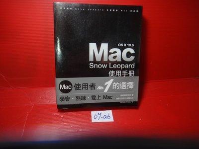 【愛悅二手書坊 09-06】MacOS X 10.6 Snow Leopard使用手冊      旗標