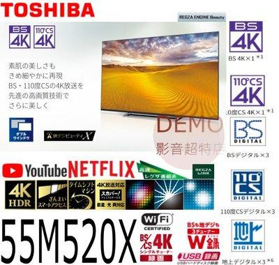 ㊑DEMO影音超特店㍿日本東芝TOSHIBA 55M520X REGZA  55吋LED 液晶電視