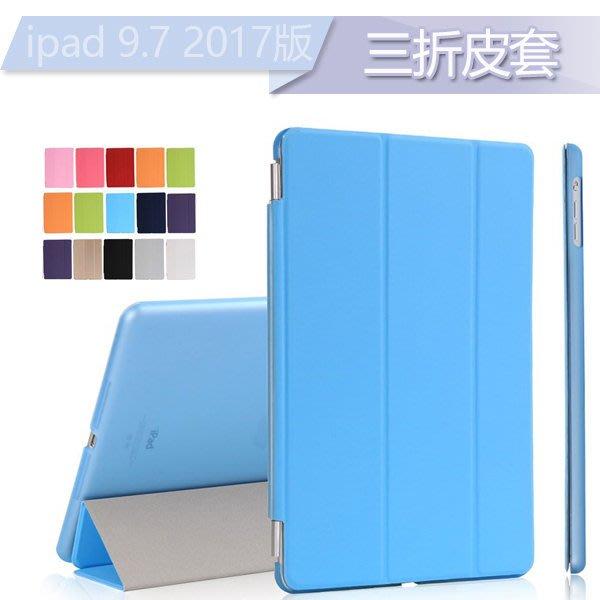 New ipad 9.7吋 2018 平板皮套 iPad9.7 2017版 Smart Cover 保護殼 三折 純色 保護套