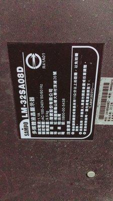 聲寶LM-32SA08D液晶電視面板破裂全機零件拆賣