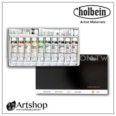 【Artshop美術用品】日本 HOLBEIN 好賓 HOC 專家級油畫顏料 20ml (12色) H905