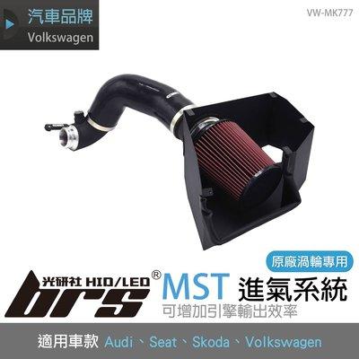 【brs光研社】VW-MK777 Golf 7 MST 進氣系統 1.8T 2.0T Tiguan Arteon 380