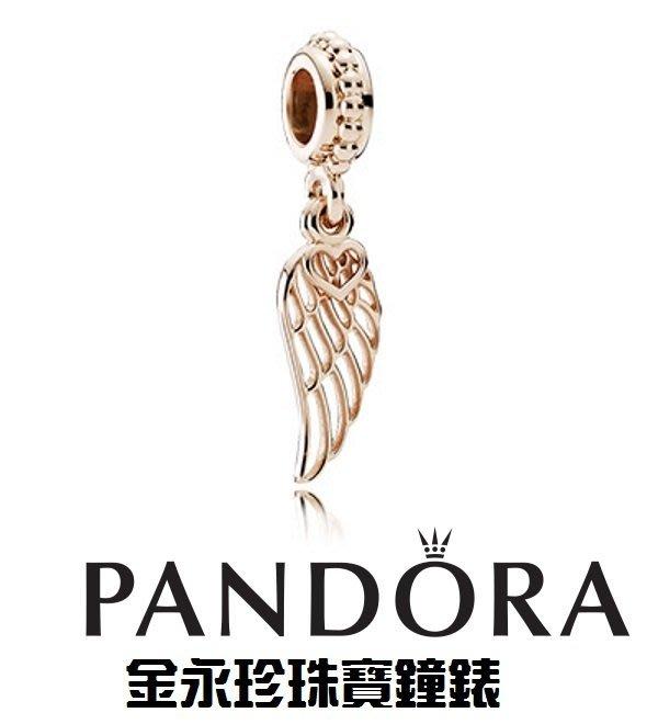 金永珍珠寶鐘錶*PANDORA 潘朵拉 原廠真品 2015 北美限定玫瑰金 翅膀 勿下標*