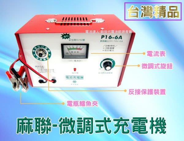 ☆電池達人☆P16-6A 麻聯充電器 適用95D31R 115E41R 130E41L 115F51 145G51 電瓶