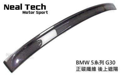 BMW 5系 G30 正卡夢 碳纖維 carbon 3D款 後遮陽 後上遮陽 頂翼 改裝空力套件 520 530 540