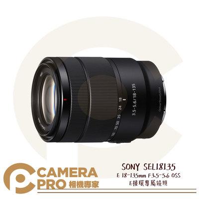 ◎相機專家◎ SONY SEL18135 變焦望遠廣角 E 18-135mm F3.5-5.6 OSS E接環 公司貨