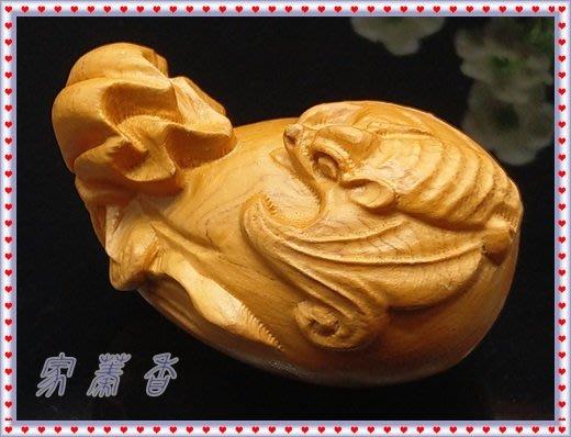 【家蓁香茶坊】 太行崖柏木雕 代代有福 手把件 高油脂 香氣醇厚 包漿快