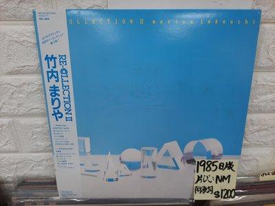 竹內瑪利亞 1985日版 Re collection 2 台中北屯麗之音二手黑膠唱片行