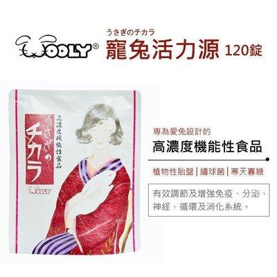 SNOW的家【少量現貨】日本 Wooly 寵兔活力源120錠 (10790004
