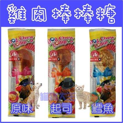 *貓狗大王*PV明星高齡犬專用Q嚼棒棒糖-原味.鱈魚.起司(雞肉)