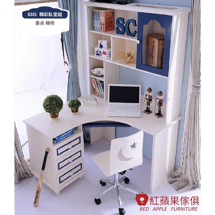 [紅蘋果傢俱]LOD-8301 直角書桌(另有轉角書桌 書椅) 書桌 書椅 兒童書桌椅