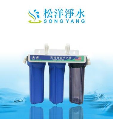 【和洋】特惠 三道式 加送孟宗竹碳 (台灣製造) 淨水器 活水機 活氧機 全配備~加購濾心再優惠(雲)